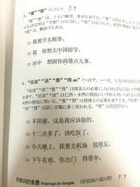 p.9上・この上の(1)〜(3)と下の(1)〜(4)の日本語訳を教えてください。