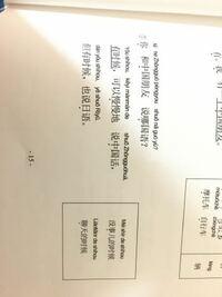 p.15下・この文と四角の中の単語の日本語訳を教えてください。