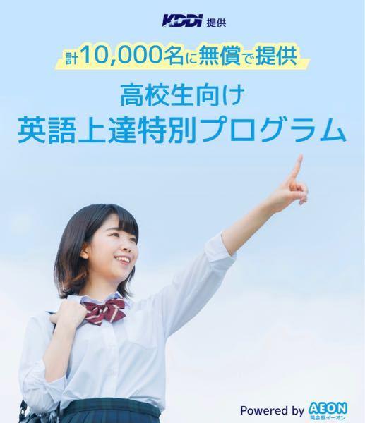 高3女子です。イーオンの高校生応援の無償プログラムに見事に当選してしまいました。しかし、無償で25万円相当のレッスンを受けれるなんて、向こうにとっては何の利益にもなりません。こんなに美味しい話は...
