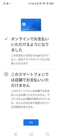 スマホのgoogle pay について。 以前 https://detail.chiebukuro.yahoo.co.jp/qa/question_detail/q12229292542 こちらの質問をしました。 回答をもらえたので、https://www.smbc-card.com/brand/contactless.html 三井住友カードのvisaタッチ決済のカードを作ったので...