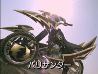 『ゴウライジャーの専用バイク・バリサンダー』  数ある特撮作品の中で「仮面ライダー以外のヒーローが乗るバイク」と聞き、あなたが思い浮かべたのは何ですか?
