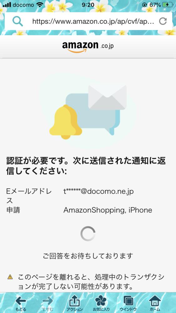 Amazonでメールアドレスを変更したので、変更登録をしようとしても、何度もこの画面になります。