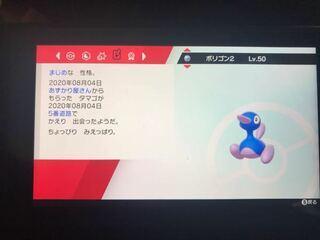 盾 モンスター 剣 ボール ポケモン