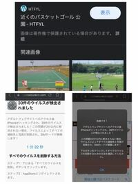 バスケットボールについて調べていました。 バスケットボールの画像のサイトを開くと アダルトウェブサイトへのアクセス後iPhoneがハッキングされ〜 が出てきました。 ウイルスですか?   https://allbestsecurec...