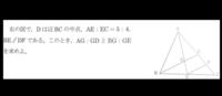中学数学 三角形と線分の比 次の問題の解答、解き方を、分かりやすく教えてください!宜しくお願い致します!  ※写真の字がどうしても見にくい場合は遠慮なくおっしゃってください!!  ────────────────────