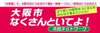 大阪市が「都構想」として東京都23区と同じ概念を取り入れようと必死ですが、このようなことをする必要は何処にあるのですか? このままいけば福岡市なども追従するので不味いのでは?