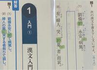 漢文の書き下し文について質問です。 ⑴と⑵を比べると、 ⑴は「於」を漢字のまま書いていますが、 ⑵では「於」を平仮名「に」に直して書いています。 この違いはなんなのでしょうか? ご存知の方教えてください、よろしくお願いします。