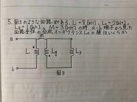電気回路学についてご質問です。 L_e=L_1+L_2+L_3-2M かなと思っております。 合成インダクタンスL_eを教えて頂けると幸いでございます。 よろしくお願い致します。