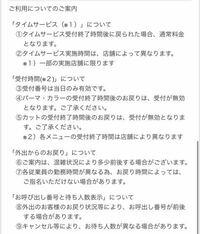 iwasakiという美容院について質問です 私の通っているiwasakiは12〜14時の間がタイムセールとなっています。 私は1時に受付を完了したんですが、前にいるお客さんが多くて14時をすぎそうです。 それでも690円になるんでしょうか?