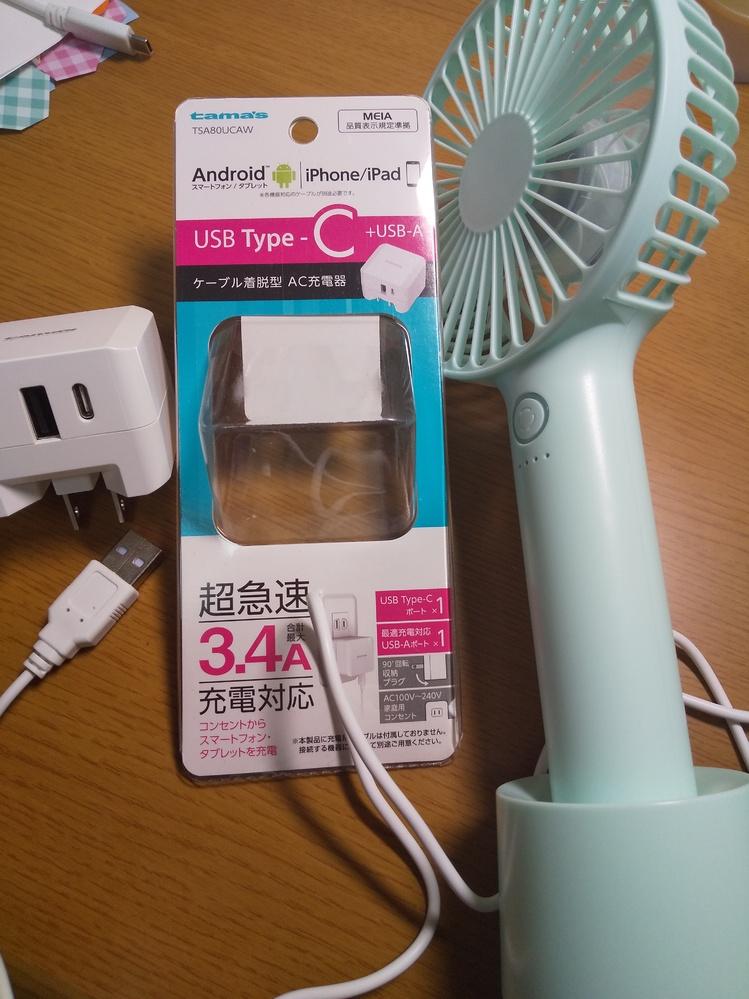 あのハンディファン?を買ったんですけど充電が出来ないんです。 この扇風機はmicroUSBケーブル