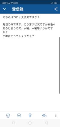 sun36trees@icloud.com からメールがきました。 知らないアドレス、名前無しですし、迷惑メールですか?