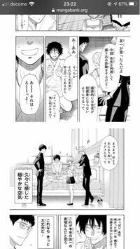 漫画 バンク トモダチ ゲーム