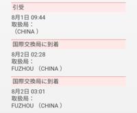 中国の国際交換局に2度到着しているのがよくわからないんですが、無事とどくのでしょうか? LZ225979283CN 追跡番号です、詳しい方お願いします