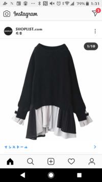 こちらの服はショップリストで どのブランドの服でしょうか?