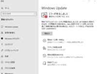 2020-08 x64 ベース システム用 Windows10 Version 20H2 の累積更新プログラム(KB4566782)をダウンロードが終わってインストールしている最中に、 更新プログラムのインストール中に問題が発生しましたが、後で...