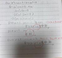 二次方程式の解と判別式で mは定数とする。次の二次方程式の解の種類を判別せよ。っていう問題でこういう風に解いたんですけど(字が汚いです。すみません)どうして赤字のようになるんでしょうか。