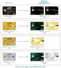 三井住友カード、昔のデザインのほうが好きだったんですが、同じように思ってる方いますか?