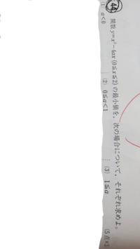 高校1年、数学二次関数の問題について この写真(見づらくてすみません)の問題が全く理解できません。めっちゃ詳しく教えて欲しいです