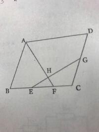 平行四辺形ABCDがある。 辺BCを三等分する点E.Fとし、辺CDの中点をGとする。AFとEGとの交点Hとする。AH対HF整数比で表して下さい。説明付きでお願いします。