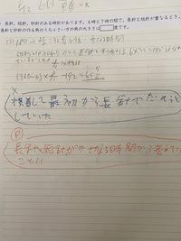 最後の式の360°-6°とはどういう意味でしょうか? 小学6年生の中学受験生に分かるような詳しい解説をよろしくお願い致します