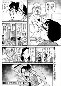 「名探偵コナン」の1058話で脇田の口から「将棋の駒」が出たということは脇田が若狭か羽田浩司のどちらかに関わっているということでしょうか?