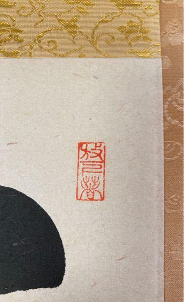 2本目の右上の印です。折 戸 カニに見える字・・ 枝豆にも見える・・ 何のこっちゃです、とほほ よろしくお願いします。