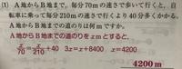 〝毎分70mの速さで歩いて行くと、自転車に乗って毎分210mの速さで行くより40分多くかかる〟  これって70/xに+40じゃないんですか?  また、210/xが正解ならどうしてこっちに+40なんですか?