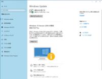 Windows 10 May 2020 Updateの表示されなくなった。  こんにちは。 今までは、下記の画像みたいに表示されていたのですが、  2.3日前から、急にWindows 10 May 2020 Updateの表示されなくなった。  OSのバ...