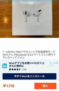イヤホン(AirPodsPro)なんですけど、この値段どう思いますか? 安すぎますよね? Wishという通販です。 調べてみたところ海外からの輸入品だから安いと書いてありました。