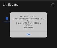 Mnetsmartで「よく見てJBJ」を視聴しようとすると画像のような表示が出ます。何故なのでしょうか。改善する方法はありますか?  JBJ kpop