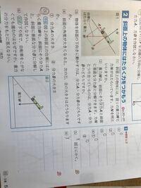 ◽︎2の(5)の作図方法教えて下さい!