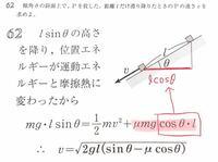 高校物理について 摩擦熱の範囲です 写真のように、摩擦がある斜面を距離lだけ降りた時の速度を求める問題です   赤いマーカーの「lcosθ」がありますが何故「l」ではなく「lcosθ」なんでしょうか?  摩擦熱=動摩擦力×滑った距離 ですよね。この問題だと滑った距離は「l」じゃないんですか?