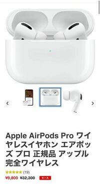 YouTubeの広告AirPods Pro の広告が流れてきて値段が9800円でした これは本物のAirPods Pro でしょうか? 回答おねがいします!