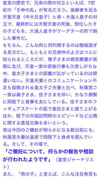 秋篠宮妃が第三子を懐妊し、男性の悠仁さまが生まれたときの当時皇太子妃雅子さまの心理状態とは?