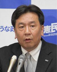 立憲民主党の枝野幸男代表をどう思いますか。