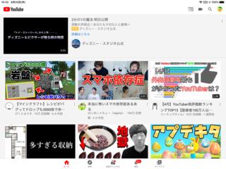 すぎ youtube 広告 多