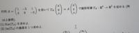 線形写像  核Kerと像Imの求め方が分かりません。  下の問題の解き方を教えて欲しいです。 よろしくお願いしますm(_ _)m