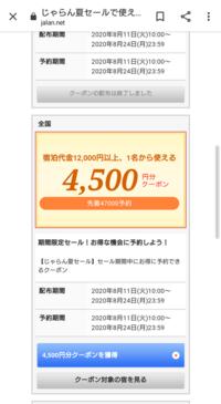 じゃらんの4500円分のクーポンを獲得しようとするのですが、既に獲得済みです。と表示がでます。 実際は獲得済みクーポンにも表示されず、クーポンを使うことも出来ません。いつまでも獲得ボタ ンは表示されます...