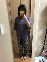 この服装ダサいですか?1人でカラオケと買い物に行こうと思っています
