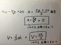 中学2年数学 計算です。 テキストの解答の答えの書き方が一つなので正解なのか不安です。 どなたか正解かどうかおしえていただきたいです。 宜しくお願い致します。