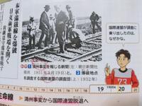 柳条湖事件が起きて、国際連盟が調査に乗り出したのは何故ですか?
