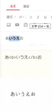 FC2ブログで文字を太字にしても反映されません。 編集画面の[B]ボタンをクリックして文字を太字にして、 HTML表示だと<b>タグで囲まれているのを確認できたのですが、 プレビューで確認しても反映されて...