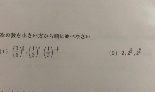 高校数学の指数の問題です。次の数を小さい方から順に並べなさいという問題が分かりません。分かる方いらっしゃいますか?