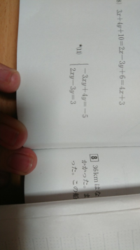 星印のついた11番の解き方がわからないです。 教えていただきたいです!! 答えはx=3とy=1です!