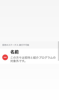 ウーバーイーツ(UberEats)で紹介した人が今配達してくれたのですが、この写真の通りになりました。何がいけなくてこうなったのでしょうか。札幌で8月6日から8月31日までの間に配達すると紹介 金20000円貰えるのですが貰えそうにないです。悲しいピエン。教えてください ♂️