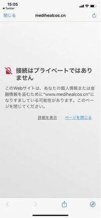 メディヒールを購入して、裏のQR読み込んだのですが、このようにサイトに繋がりません。 もしかして偽物なのでしょうか?  でも、韓国に行って買ったものも、このようにエラーが起きるんですが、私の携帯がダメな...
