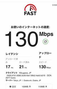 インターネットの回線速度測定サイト fast.comで計測しました。 下に表記されてる レイテンシとロード済みとは何の事ですか? Ping値と同じ意味でしょうか?