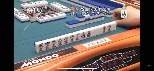 麻雀の質問です。 ①ここで安田選手は五萬切りのリーチをかけましたが、なぜ二萬ではないんでしょうか? ②リーチをするかどうかで悩んでいたようですが、それはなぜでしょうか? 予測で構いませんので、...
