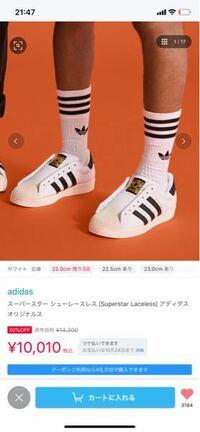 adidasのsuperstarのシューレースレスって何ですか? 靴紐がないってこと?普通のsuperstarとの違いを教えてください。