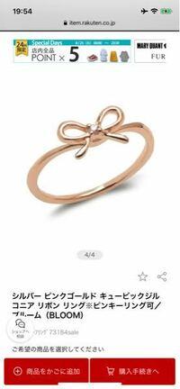 このリングは23歳が着けるには、子供っぽ過ぎるでしょうか? 人差し指にハーフエタニティリングをしてるのですが、このリボンのリングを薬指に着けようか悩んでいます。